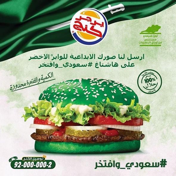 В Burger King появятся зеленые бургеры