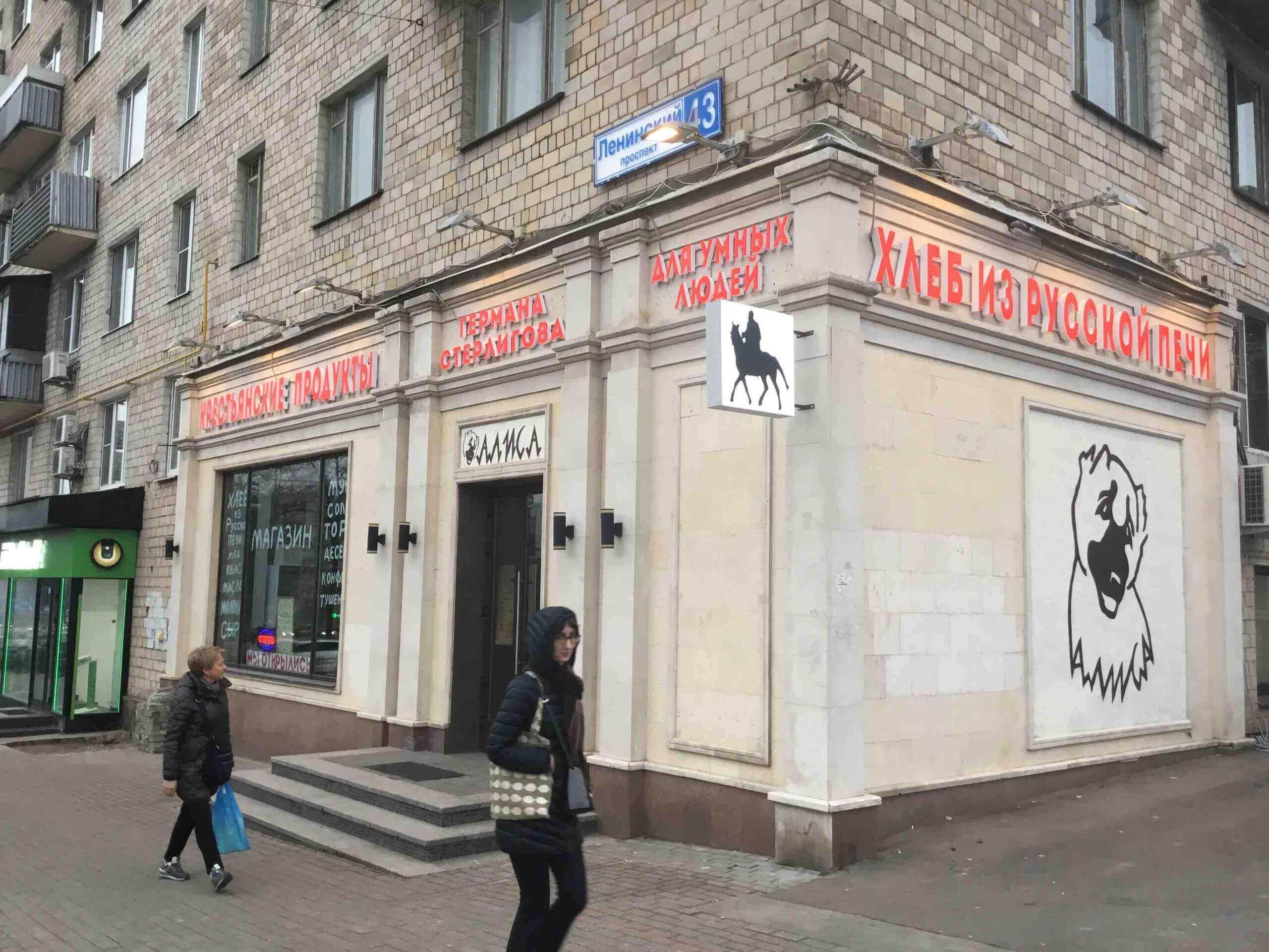 Герман Стерлигов передумал продавать «Хлеб и соль» в Москве