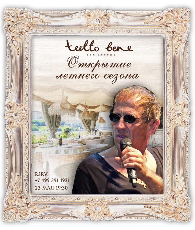 Открытие летнего сезона в ресторане TUTTO BENE!