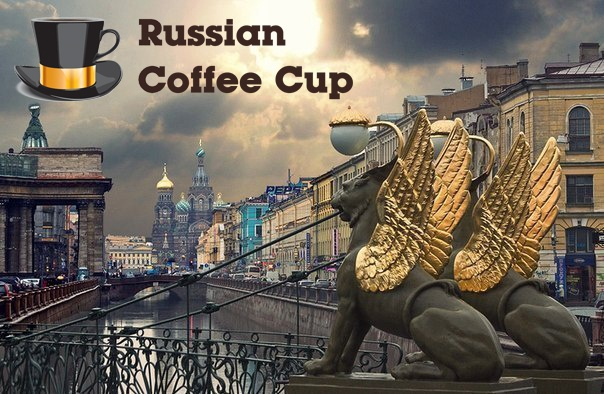 Итоги Северо-Западного отборочного тура Russian Coffee Cup