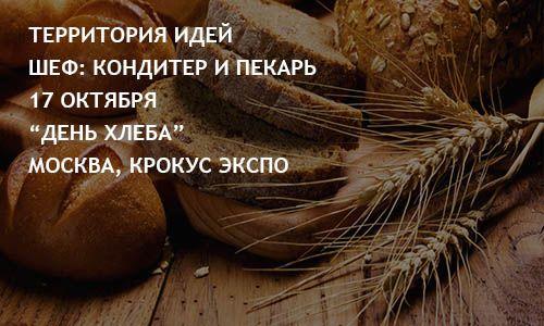 День хлеба на «Территори идей»