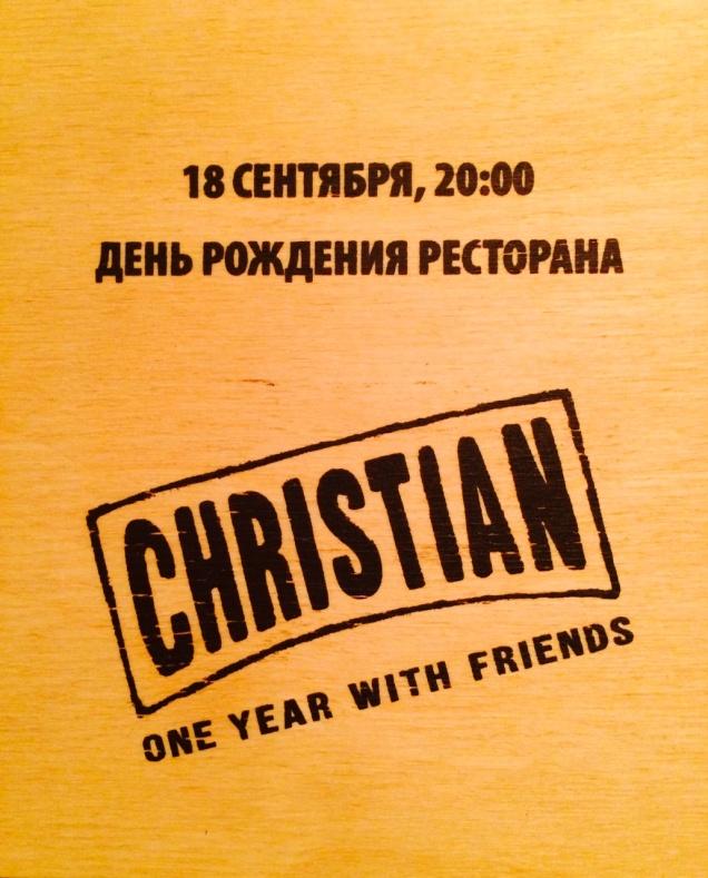 День рождения ресторана «CHRISTIAN»
