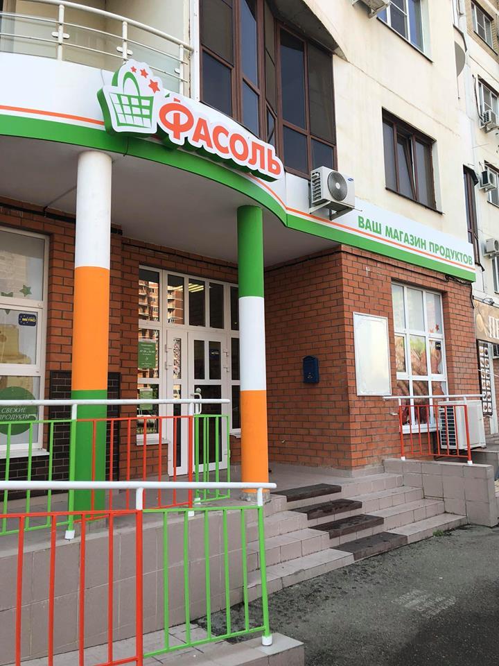 В минимаркетах «Фасоль» запустили сервис для снятия наличных на кассе