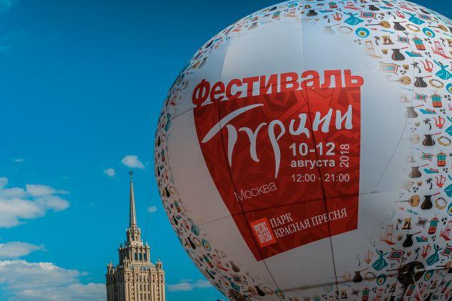 Фестиваль Турции предварил перекрестный год культуры и туризма России и Турции