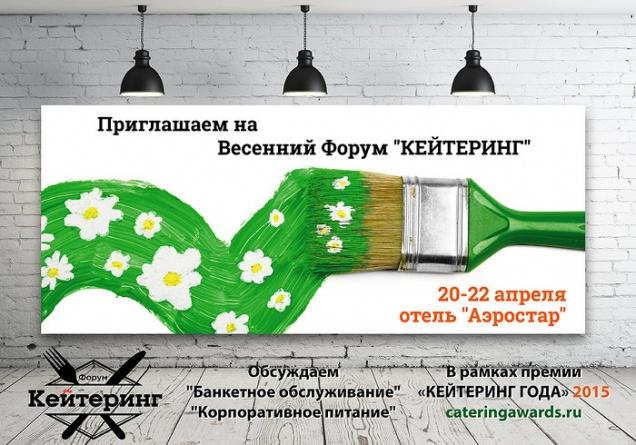 Весенний форум «Кейтеринг»