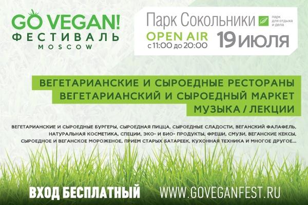 Фестиваль Вегетарианства, Веганства, Сыроедения и Здорового Образа Жизни