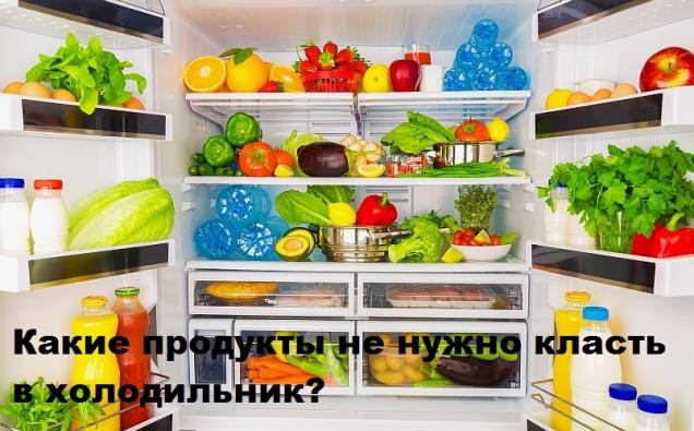 Топ-6 продуктов, которые не стоит хранить в холодильнике