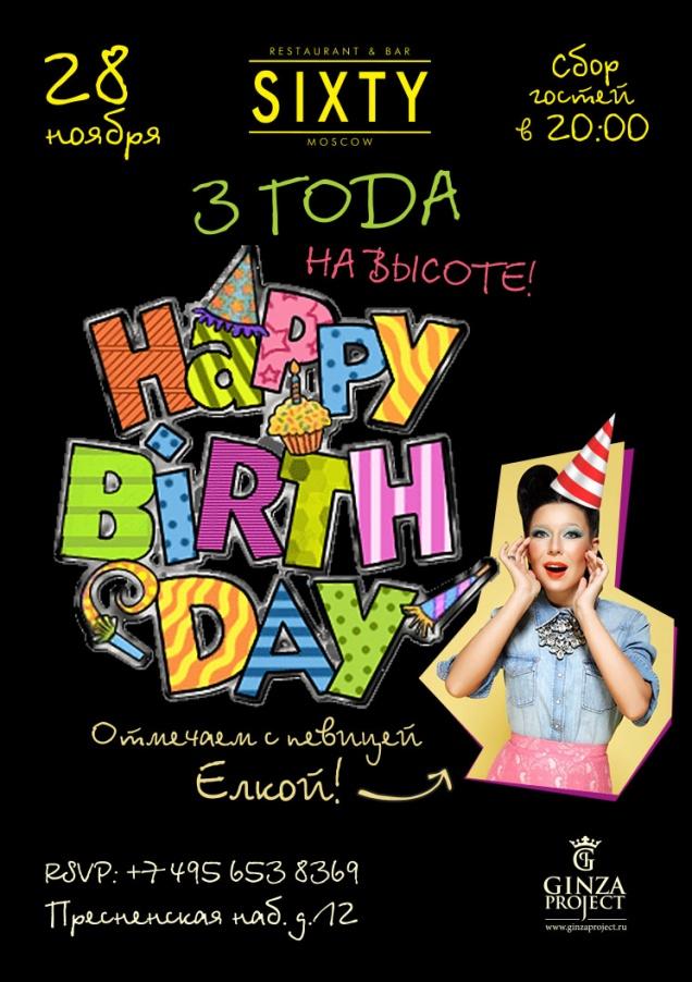 28 ноября ресторан SIXTY отметит свой День Рождения!