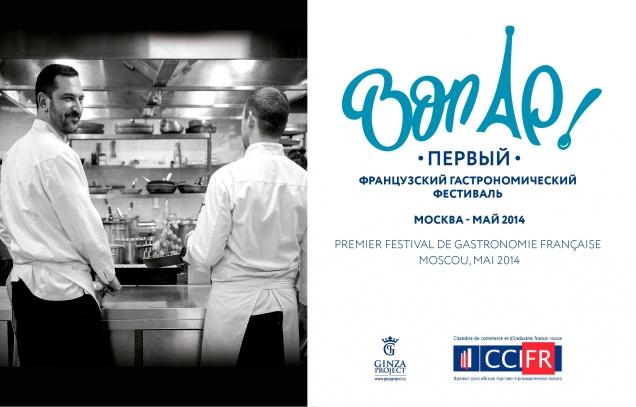 Первый московский французский гастрономический фестиваль