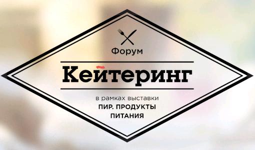 Стартовал прием заявок на участие в фотоконкурсе форума «Кейтеринг»