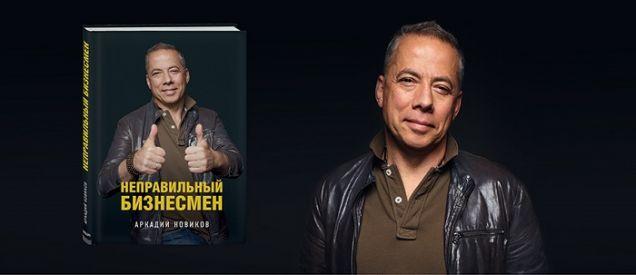 Аркадий Новиков выпустил книгу практических бизнес-советов