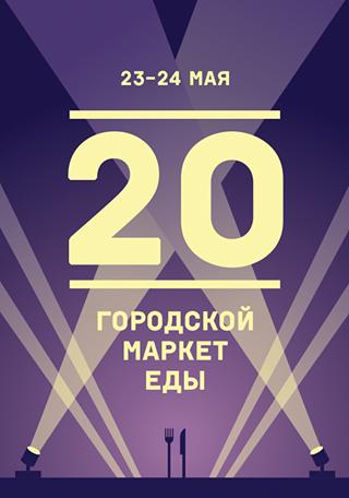 В Музее Москвы пройдет Городской маркет еды