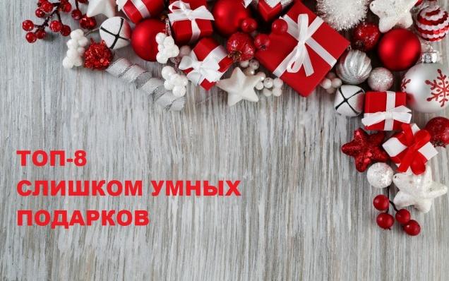 Топ-8 слишком умных подарков на Новый год