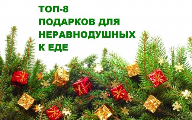 Топ-8 подарков для неравнодушных к еде