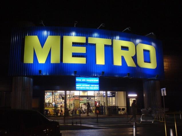 Metro замораживает цены на социально-значимые товары