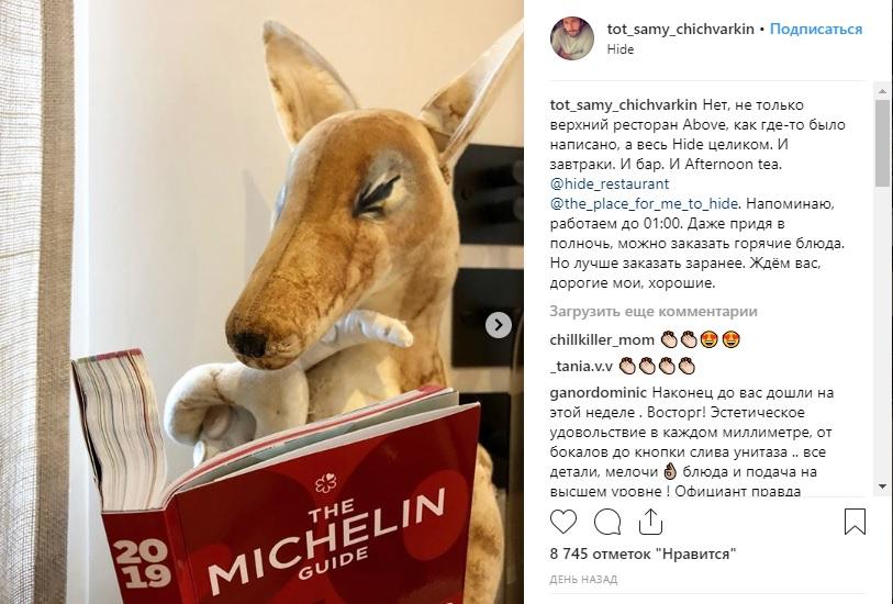 Ресторан Евгения Чичваркина получил звезду Мишлен
