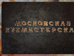 Кирилл Гусев открывает «Московскую кухмистерскую»