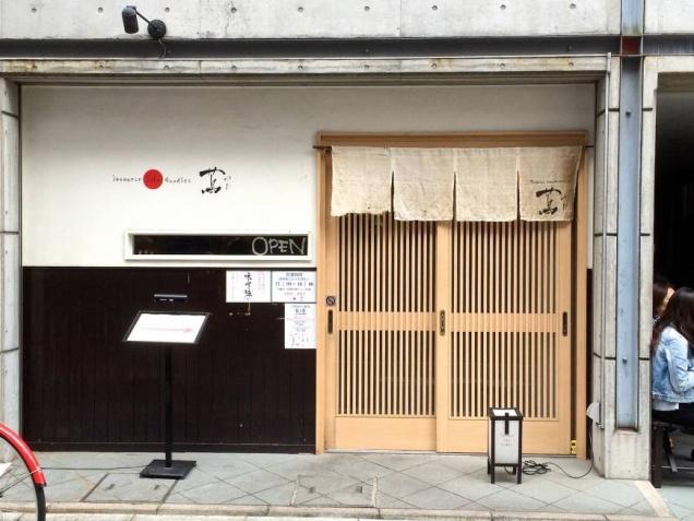 Лапшичная «Цута» в Токио получила звезду «Мишлен»