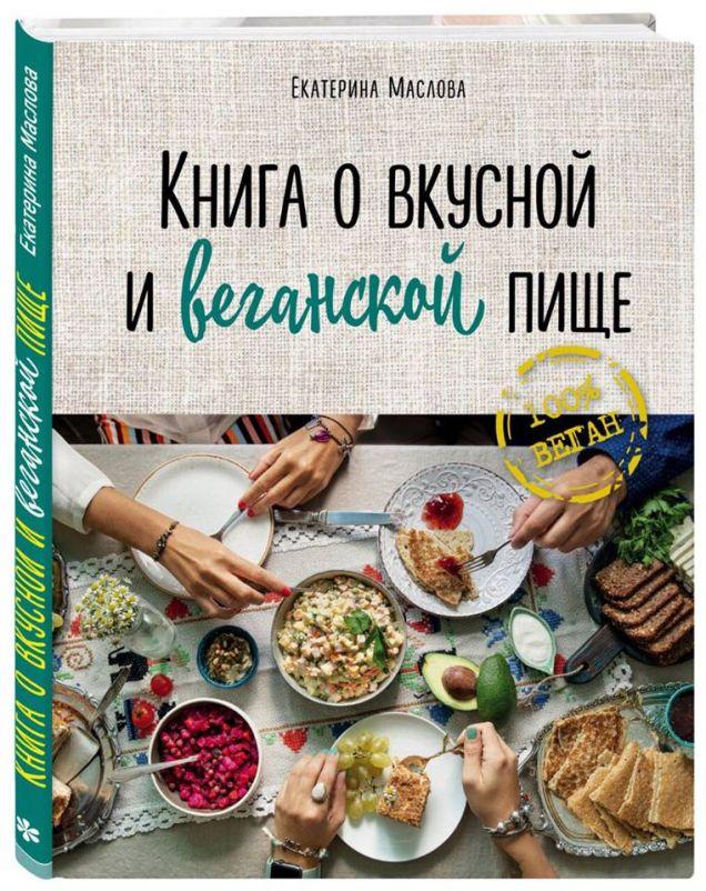 Екатерина Маслова выпустила книгу с веганскими рецептами блюд для праздничного стола