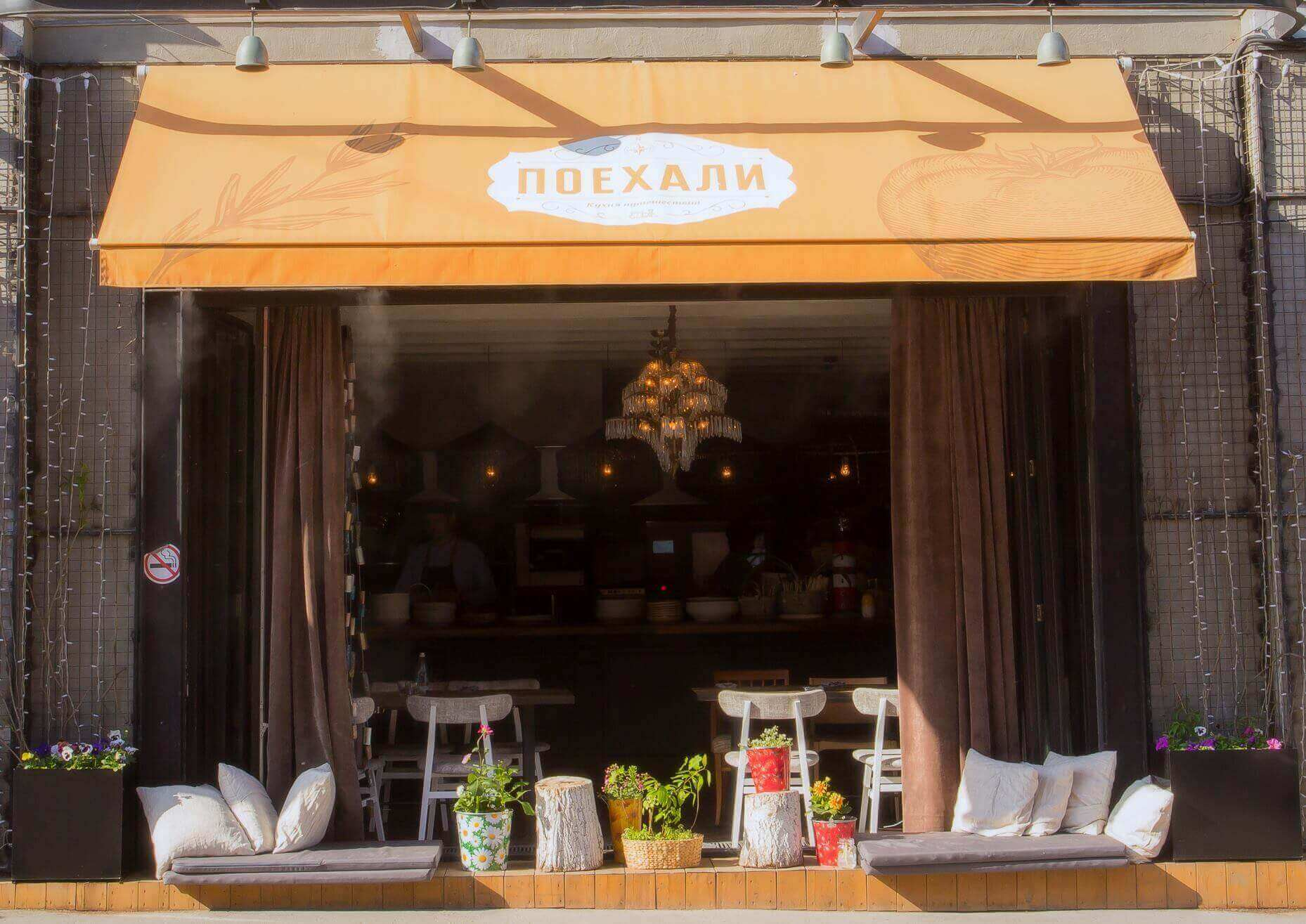 Елена Чекалова объявила о закрытии ресторана «Поехали»