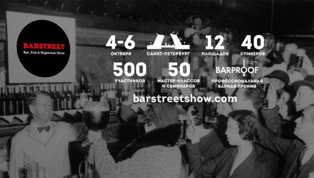 Barstreet - Bar, Pub & Nightclub Show