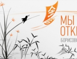 Открытие «Тануки» на Борисовских прудах!