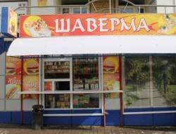 В Белгороде запретили называть фастфуд «шавермой»