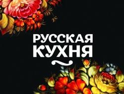 Конкурс для поваров русской кухни