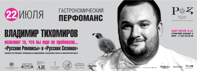 Гастрономический перфоманс «Русская Земля»