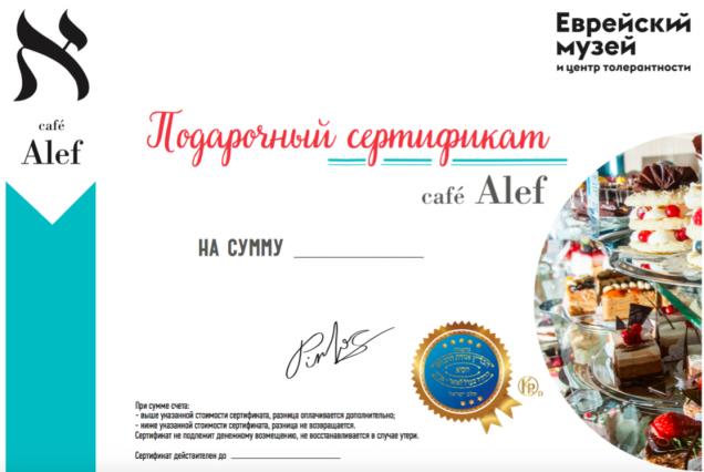 Подарочные сертификаты в кофейне Alef