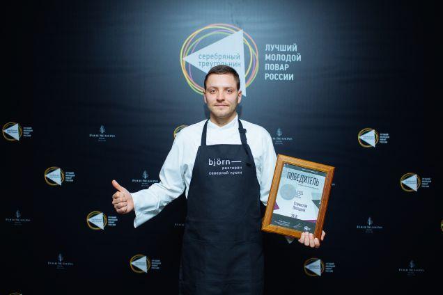 Лучшим молодым шефом России 2016 года стал Станислав Песоцкий из Bjorn