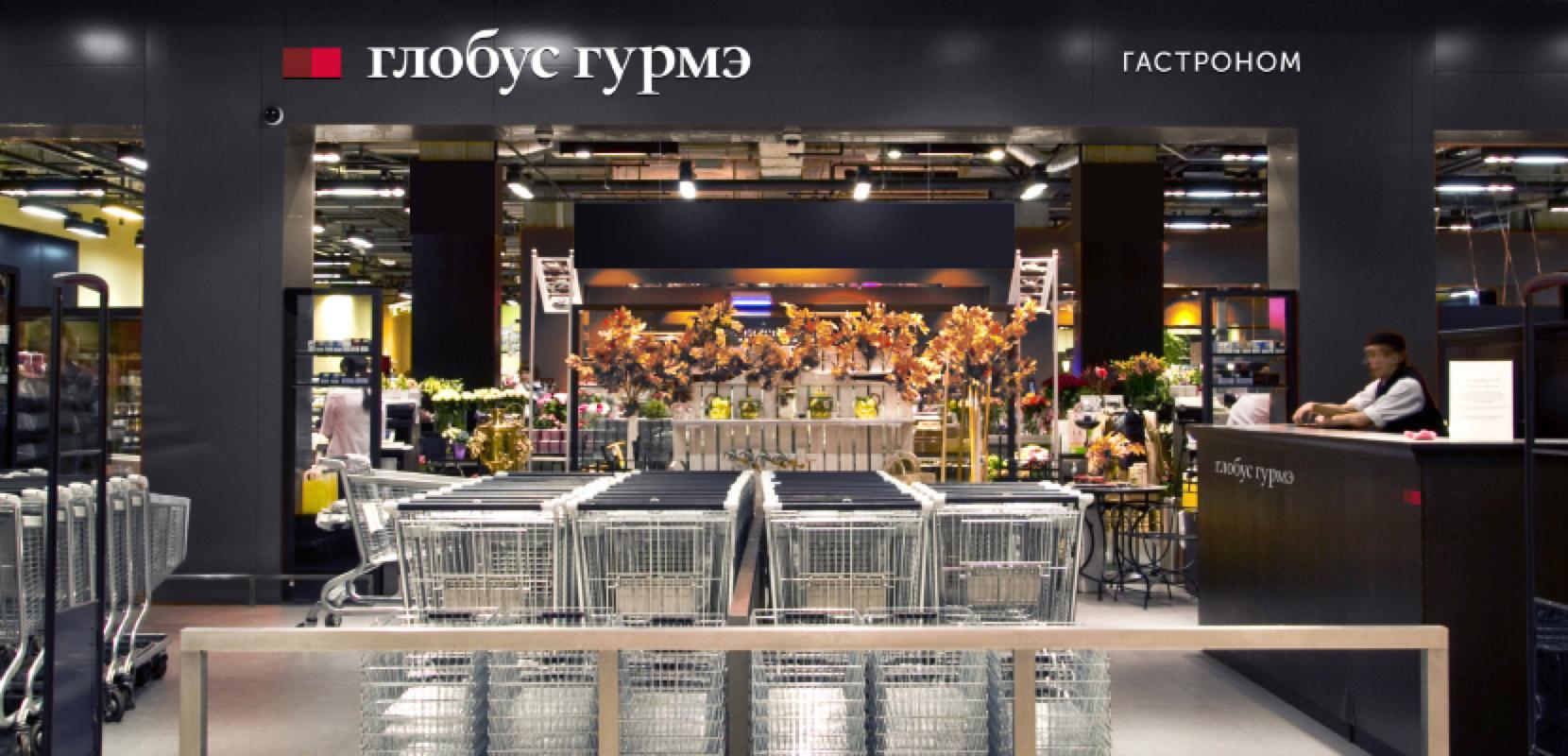 Аркадий Новиков и Антон Пинский займутся ребрендингом «Глобус Гурмэ»