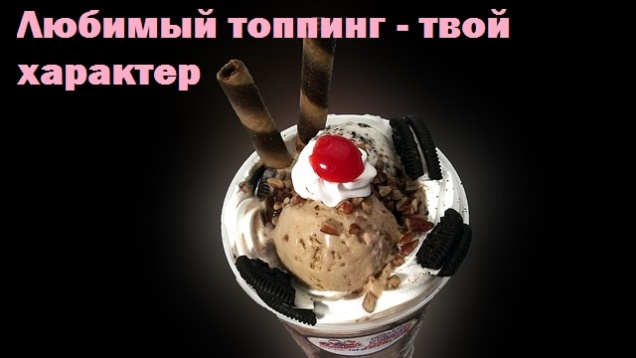 Любимый топпинг к мороженому определяет характер