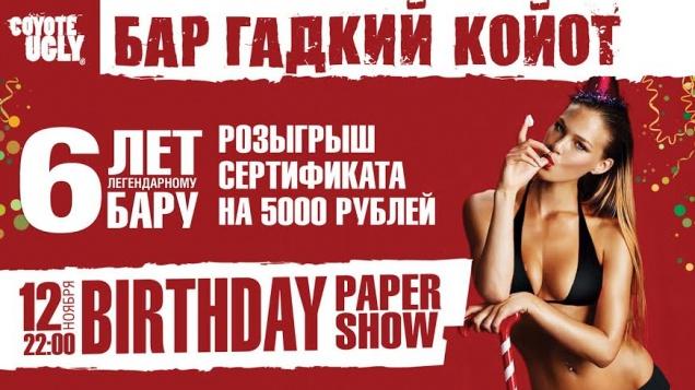 Легендарному бару Гадкий Койот в Москве исполняется 6 лет