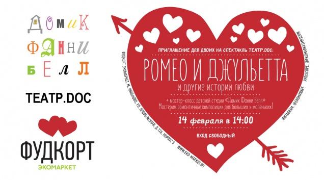 """Спектакль Театр. Doc """"Ромео и Джульетта и другие истории любви"""" на Экомаркете"""