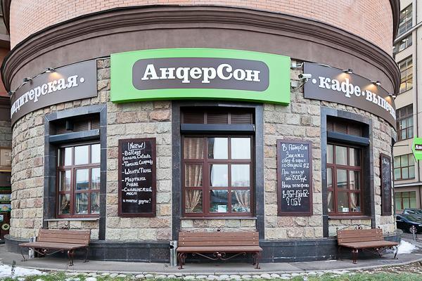 Кафе-кондитерская АндерСон