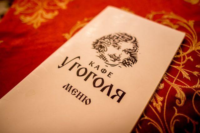 У Гоголя