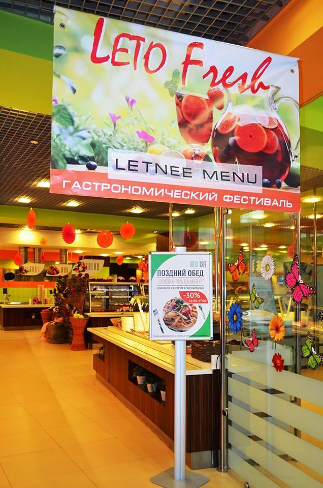 (Закрыто) Сеть кафе здорового питания - Fresh cafe