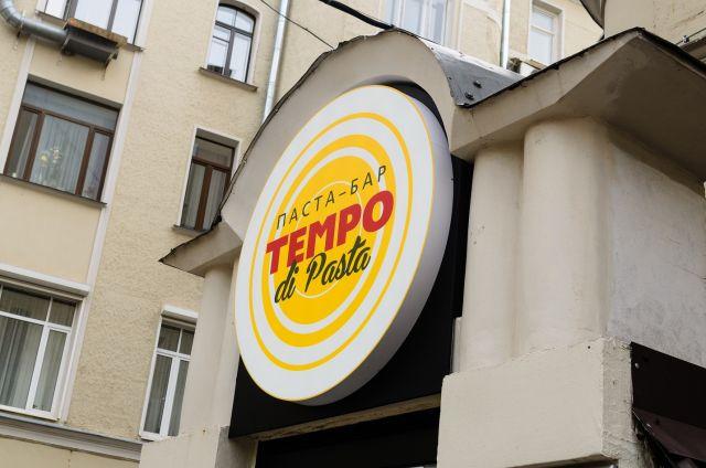 Tempo di Pasta/ Темпо ди Паста