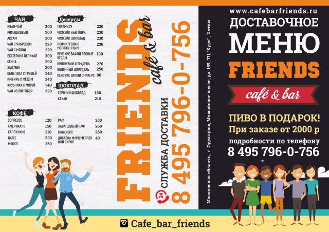 Cafe & Bar FRIENDS