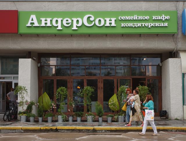 АндерСон в Зеленограде