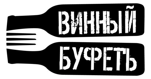 Винный Буфетъ