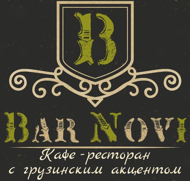 Bar Novi - ресторан грузинской, европейской кухни в Москве